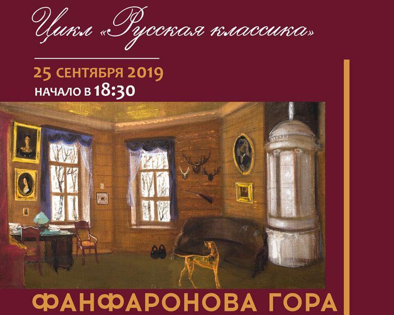 Жителям Твери покажут моноспектакль «Фанфаронова гора»