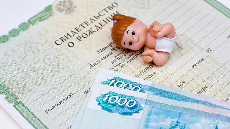 Семьи Верхневолжья получают ежемесячную денежную выплату при рождении трех и более детей