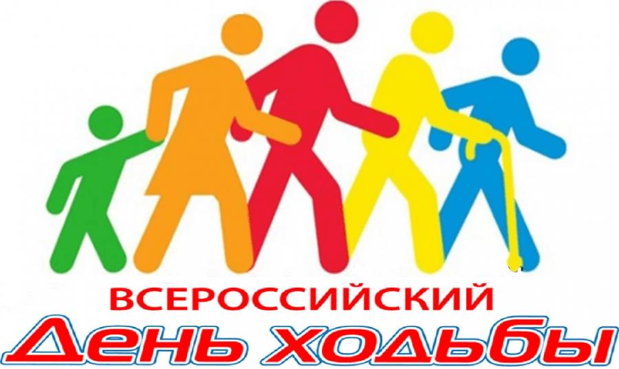 Тверитян приглашают присоединиться к Всероссийскому дню ходьбы