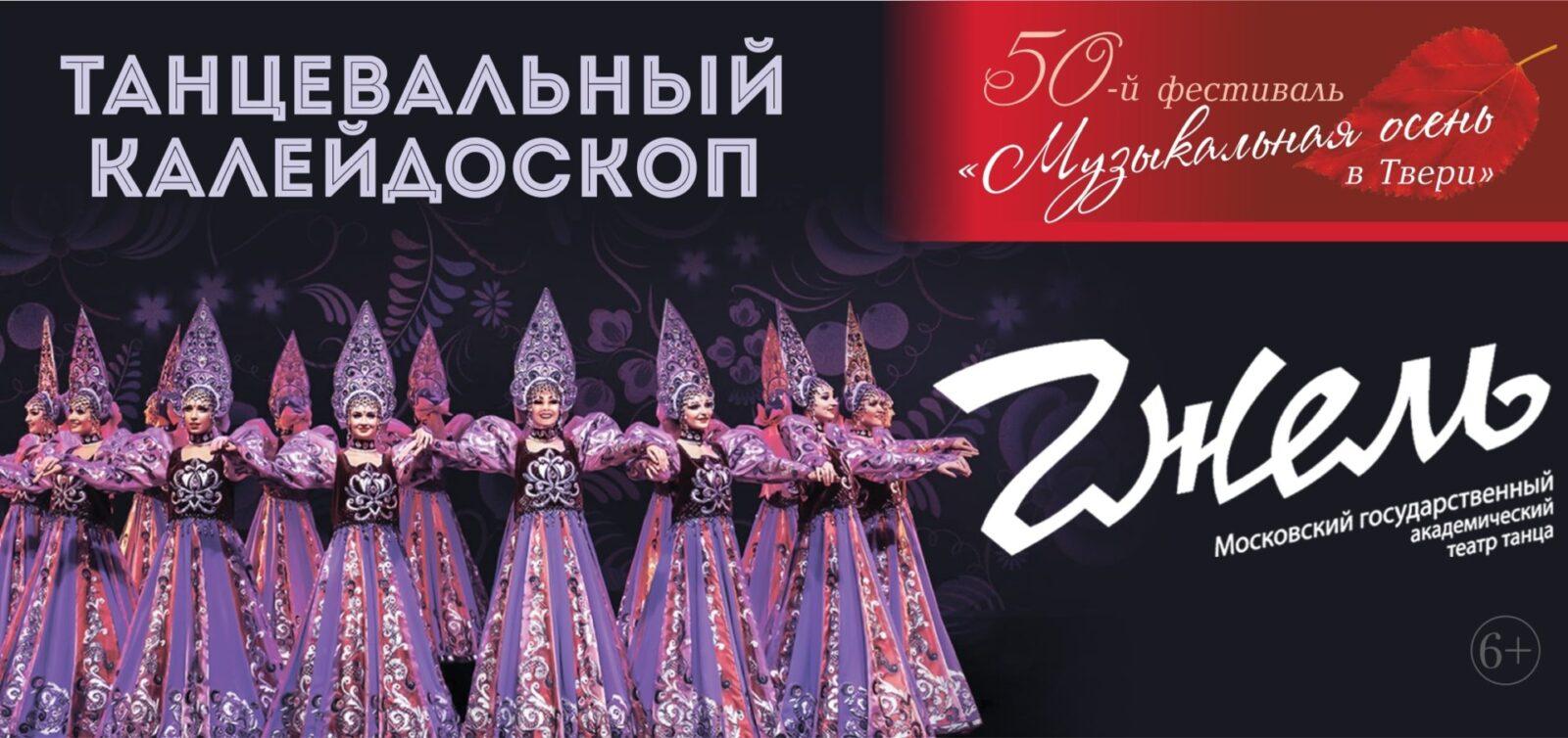 В Твери пройдет «Танцевальный калейдоскоп»