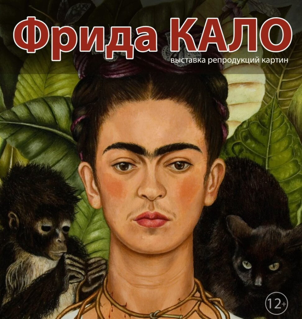 Картины Фриды Кало привезут в Тверь