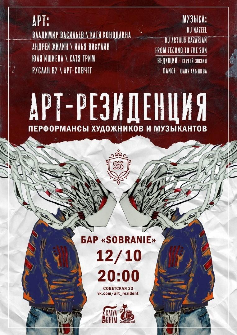 Художники съедутся на АРТ-Резеденцию в Твери