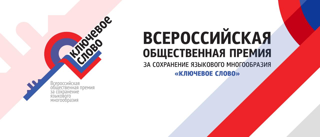 Жители Тверской области могут поучаствовать в конкурсе «Ключевое слово»