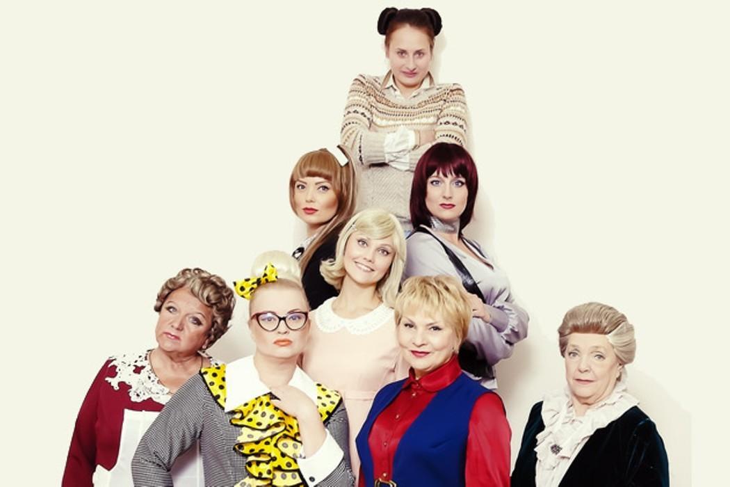 Тверской театр драмы приглашает на спектакль «Восемь любящих женщин»