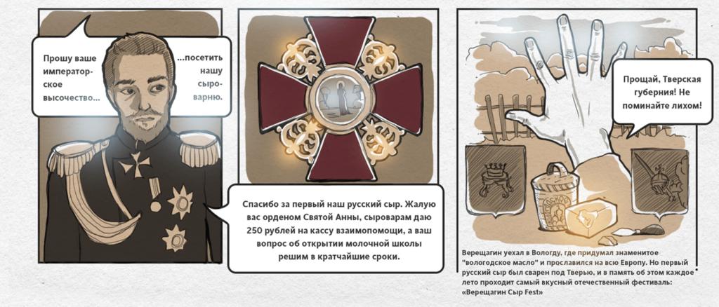 Как в Тверской губернии сварили первый русский сыр