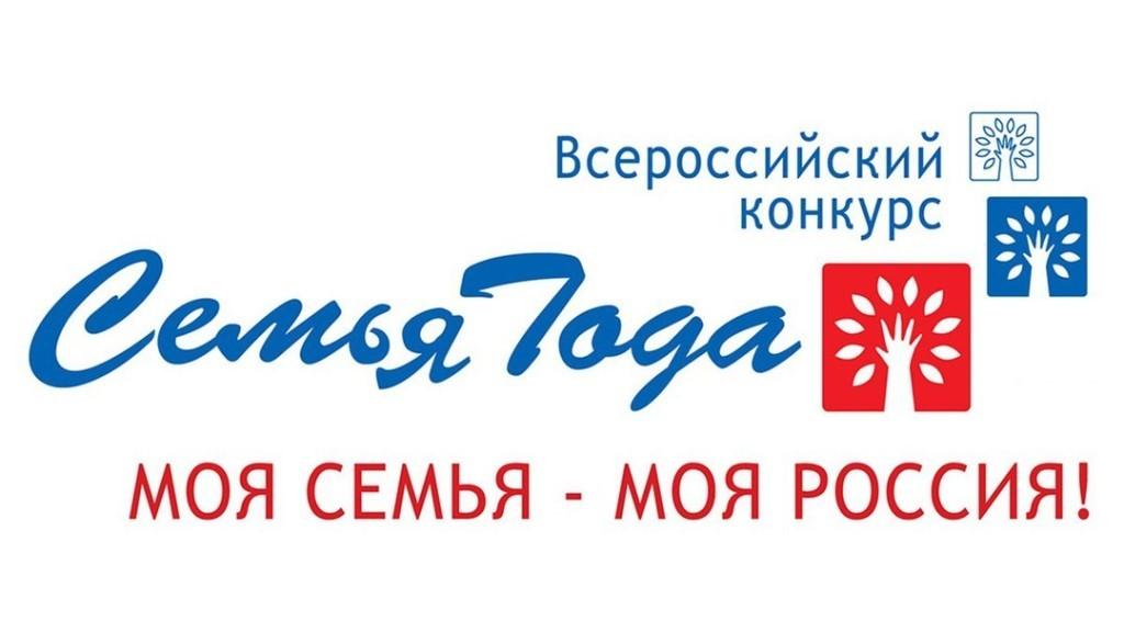 Многодетная семья из Тверской области стала победителем всероссийского конкурса