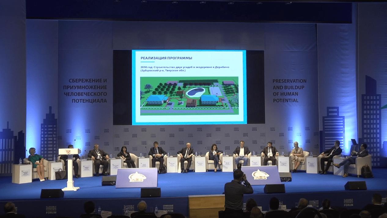 Тверская область поучаствовала в Славянском экономическом форуме