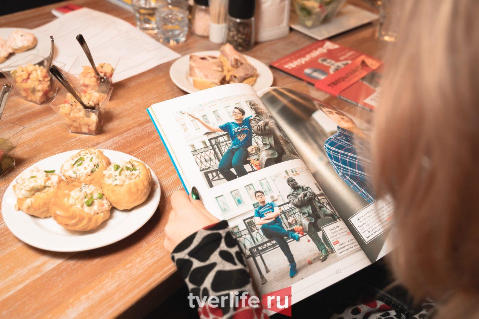 Презентация пилотного выпуска журнала Тверьлайф