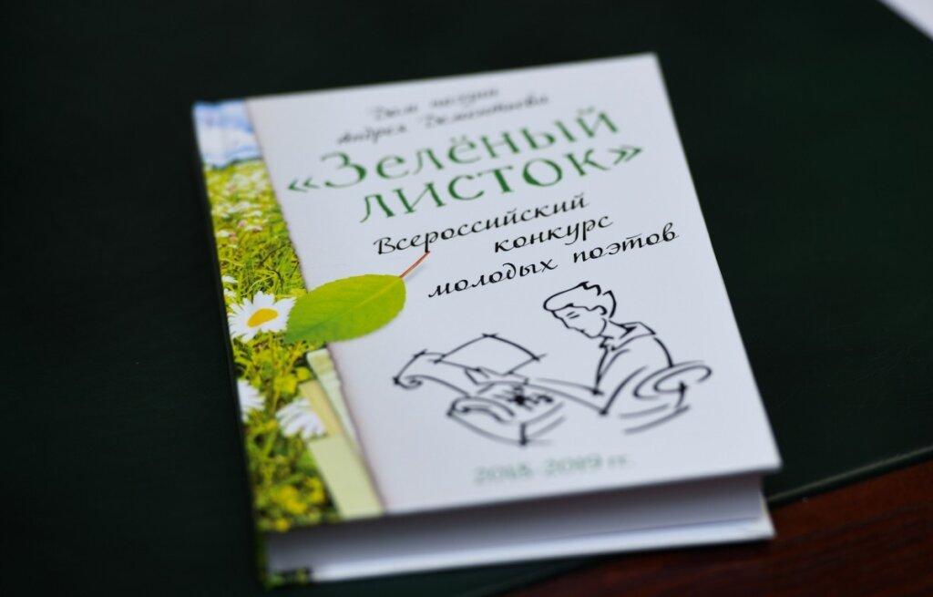 В Твери пройдет презентация поэтического сборника «Зеленый листок»