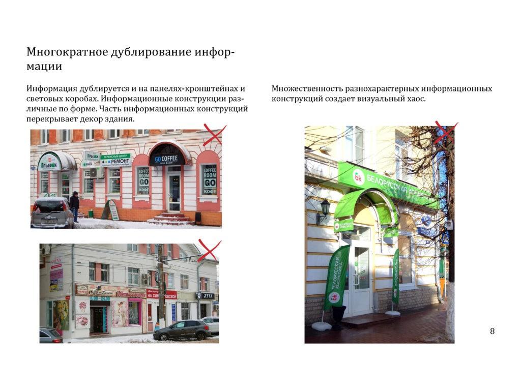 Новый вид тверских улиц: администрация Твери утвердила дизайн-код для рекламы