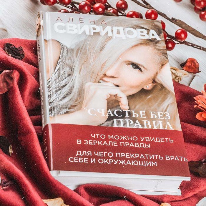 Алена Свиридова приедет в Тверь, чтобы представить свою новую книгу