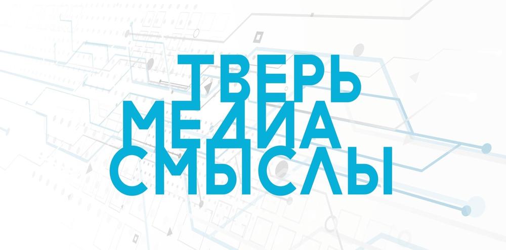 """Федеральные журналисты и блогеры поделятся опытом  на форуме """"Медиасмыслы"""" в Твери"""