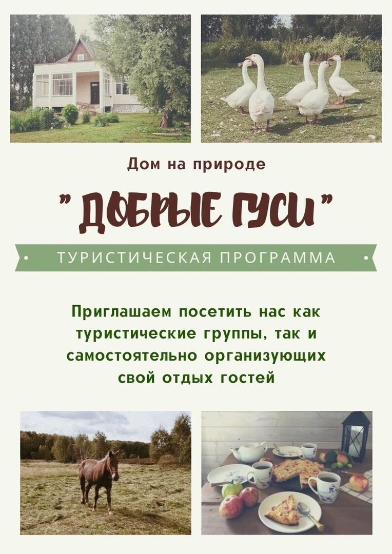 Детей и взрослых приглашают посетить ферму в Тверской области