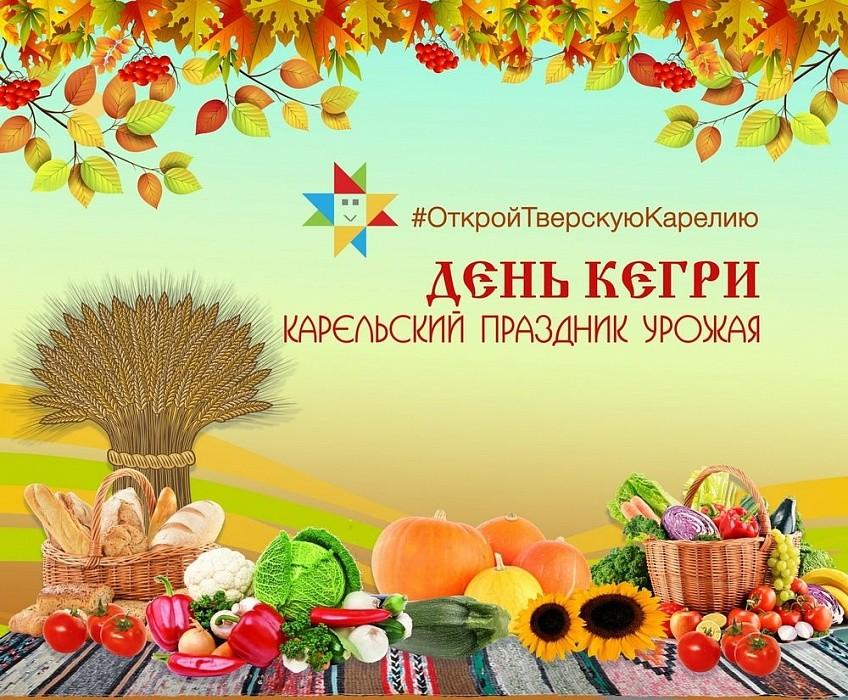 В Лихославльском районе пройдёт праздник урожая