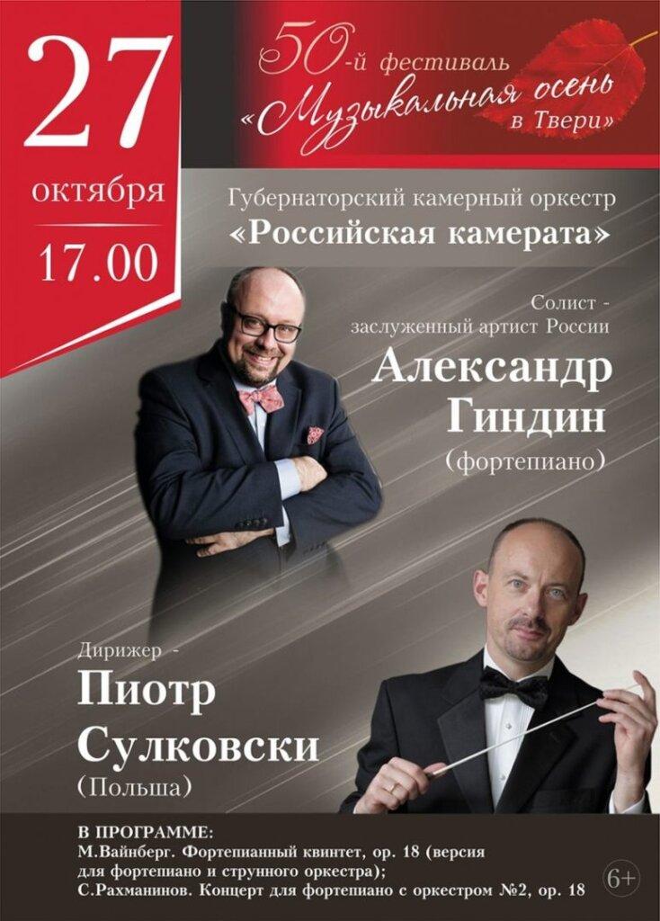 В Твери даст концерт известный пианист Александр Гиндин