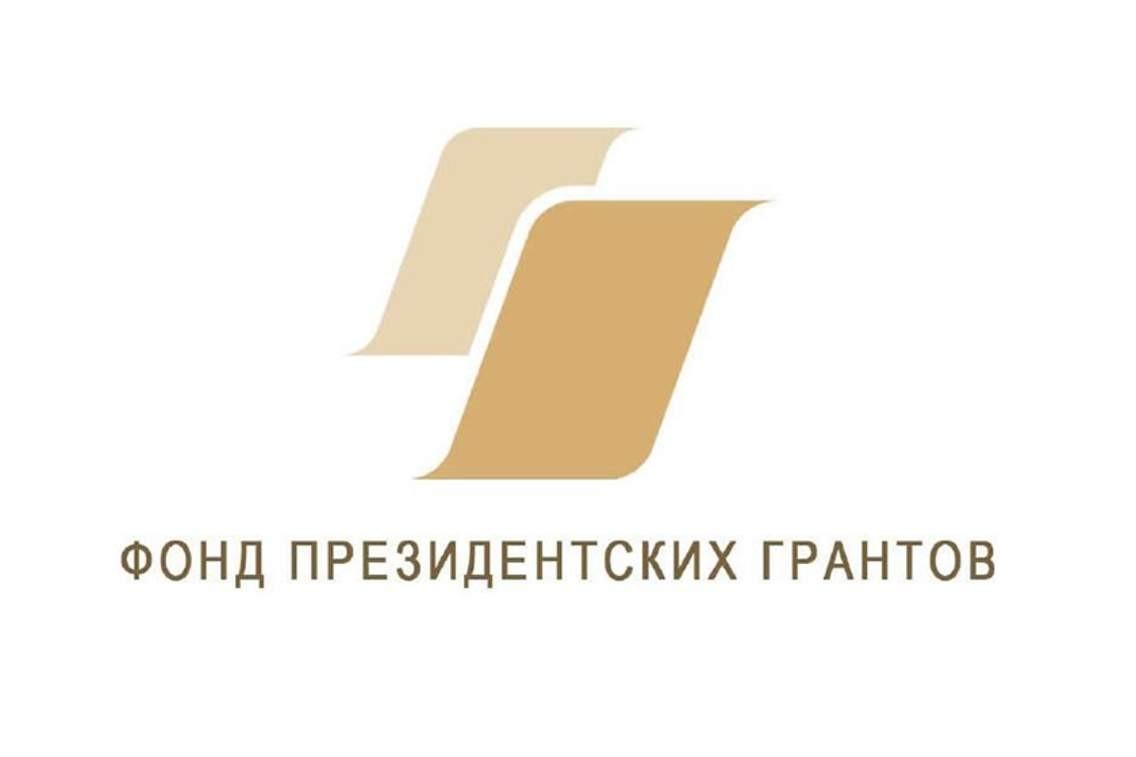 Поддержку Фонда президентских грантов получат 11 НКО Тверской области
