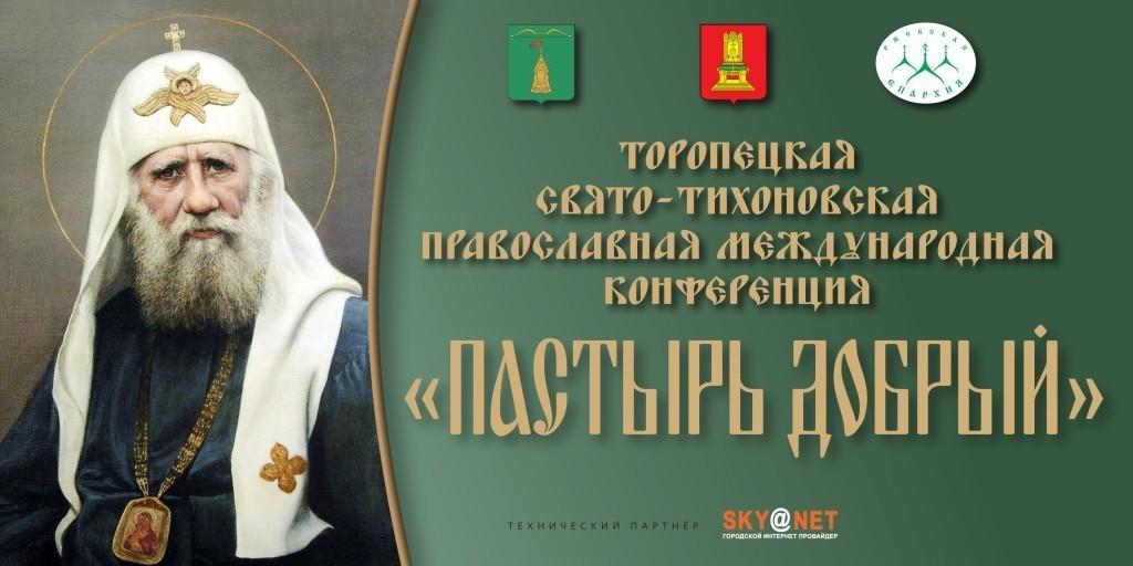 В Торопце проходит основной день международной конференции «Пастырь добрый»