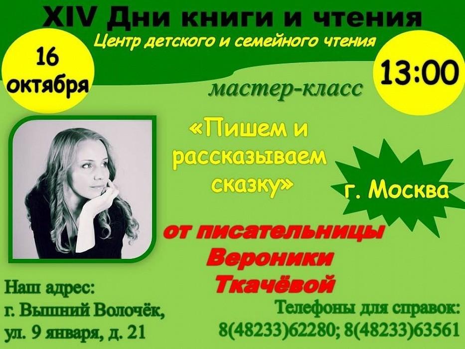 Писательница из Москвы проведёт мастер-класс для вышневолоцких ребят