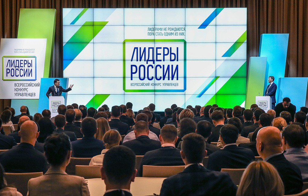 Стартовал прием заявок на конкурс «Лидеры России»