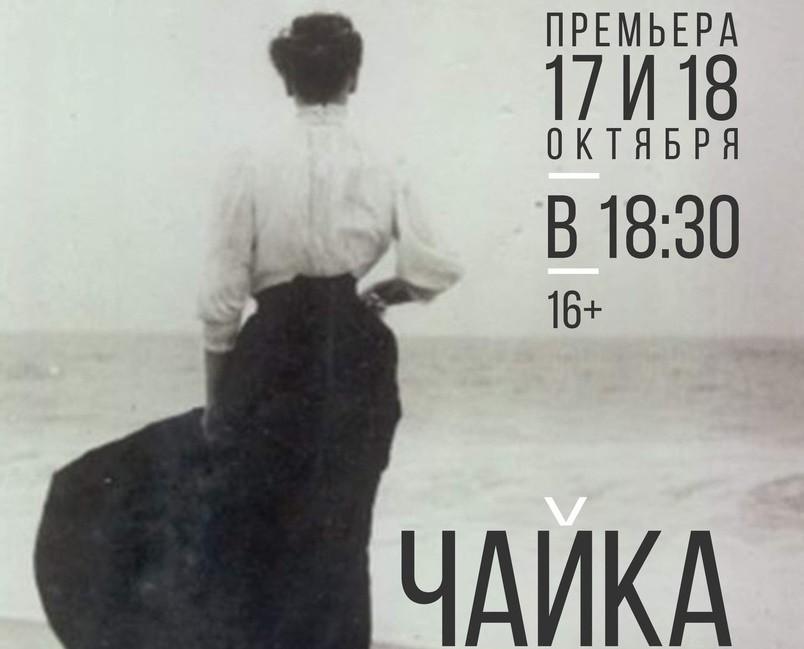 """В Тверском ТЮЗе представят спектакль """"Чайка"""""""