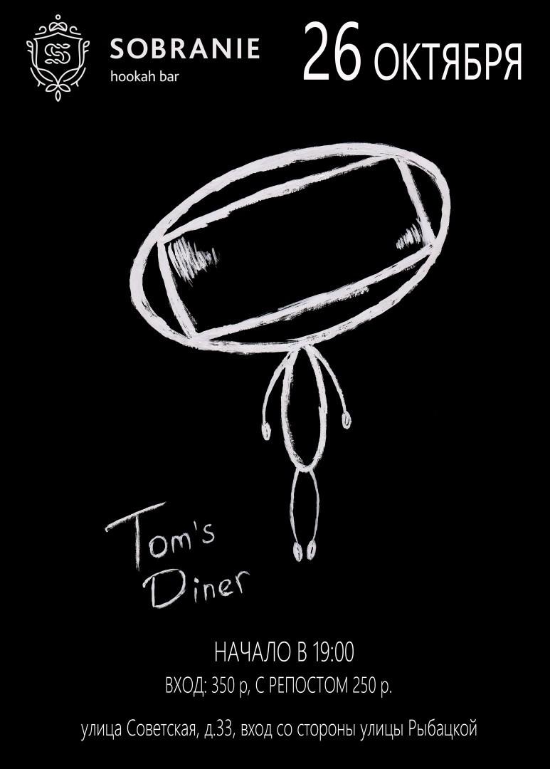 Пост-рок группа Tom's diner презентует свой новый альбом в Твери