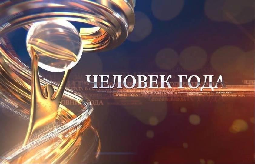 В Тверской области выберут «Человека года»