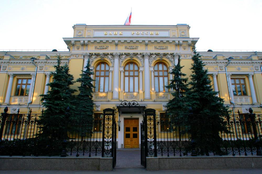 Банк России приглашает на конференцию поставщиков