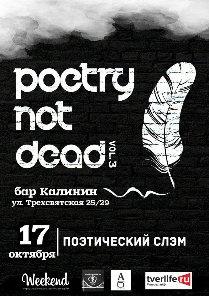 Тверские поэты смогут поучаствовать в творческом батле