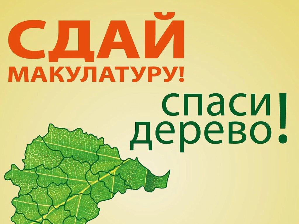 В Тверской области собрали более 65 тонн макулатуры