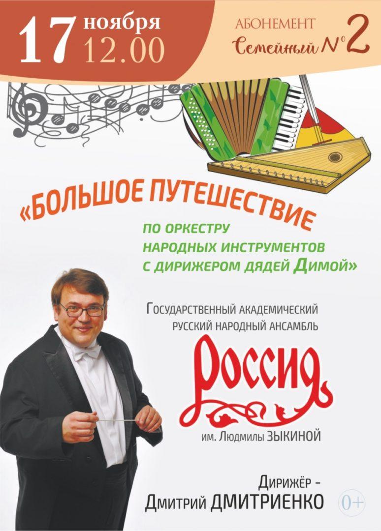 Большое путешествие по оркестру с дядей Димой для юных жителей Твери