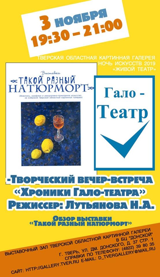 В Твери представят юмористическую зарисовку «Хроники Гало-Театра»