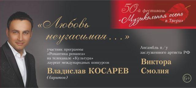 В Твери выступит Владислав Косарев