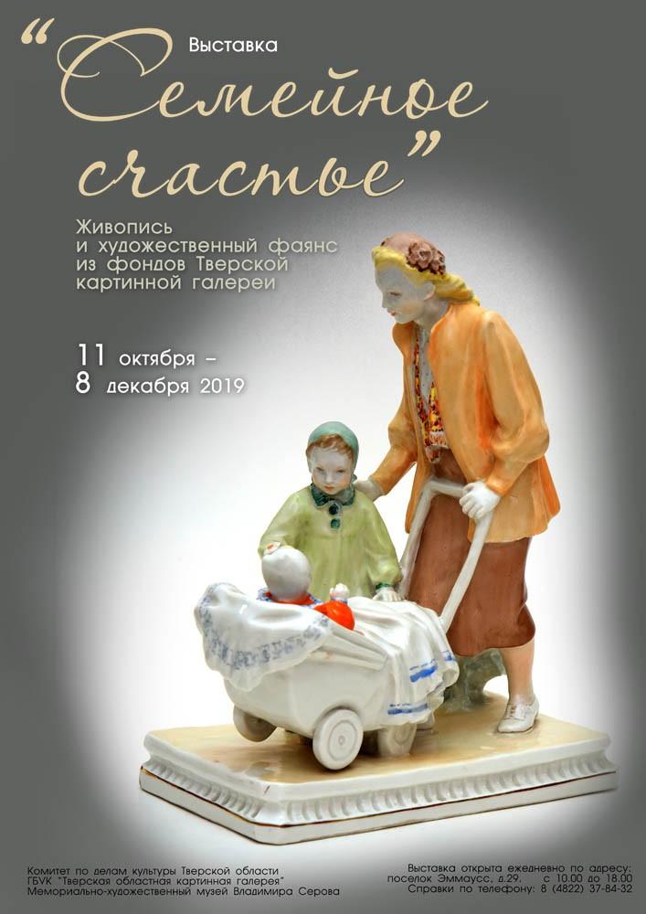 Под Тверью открывается выставка «Семейное счастье»