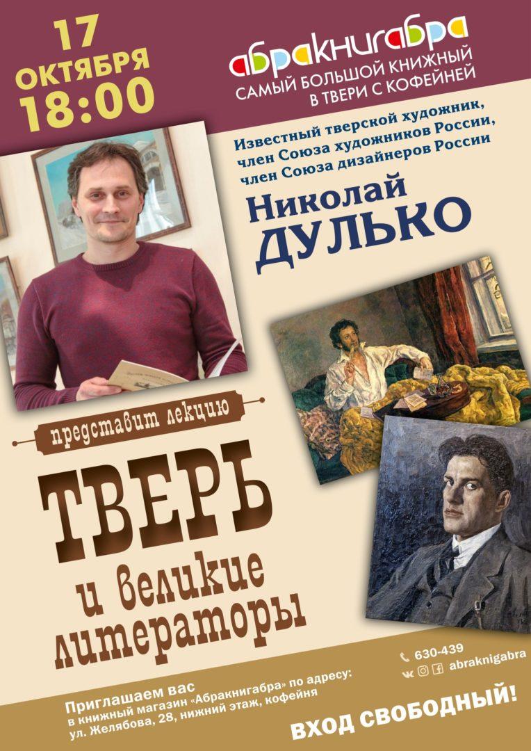 Тверской художник прочитает лекцию о великих литераторах