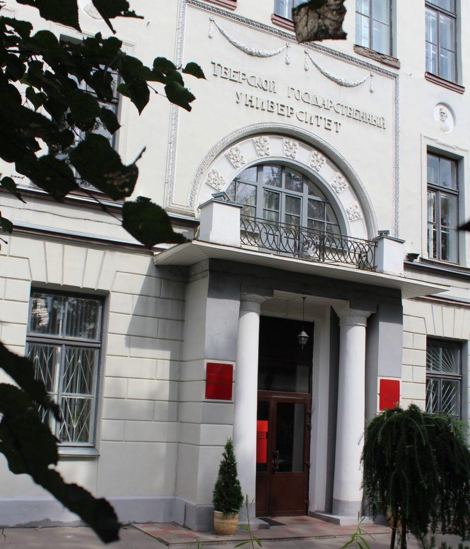 Работает Федеральная инновационная площадка    Тверского государственного университета