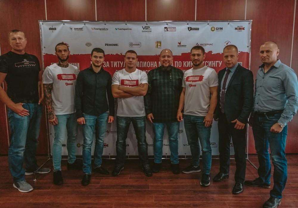 Лучшие кикбоксеры России и Европы соберутся в Твери