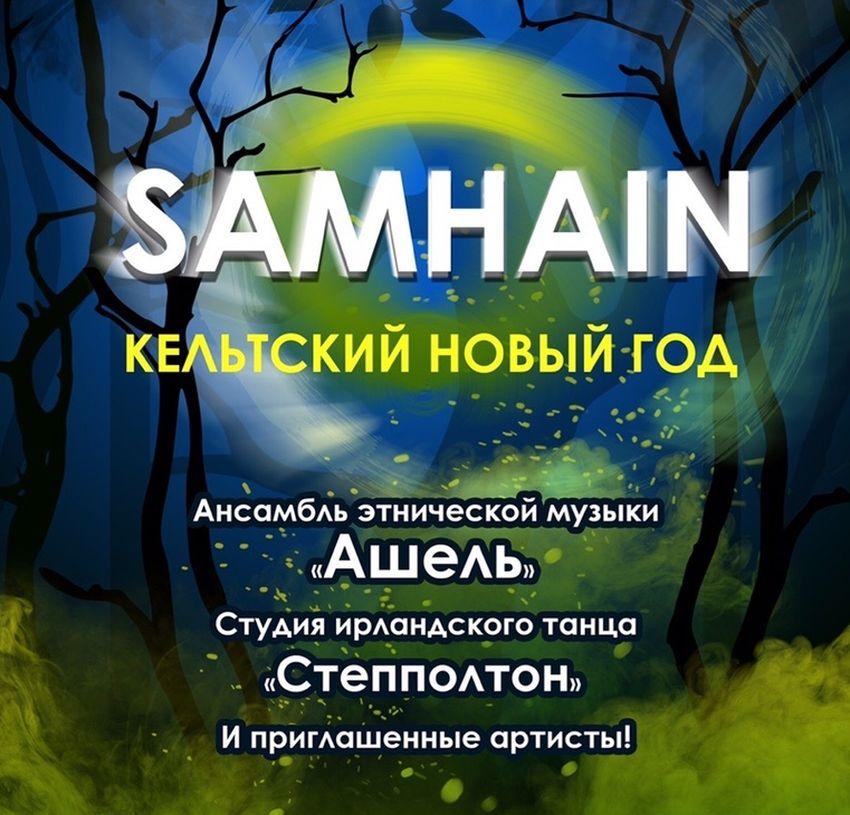 В Твери отметят кельтский Новый год