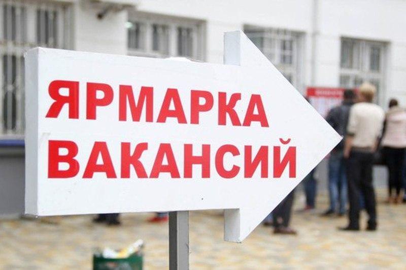Тверской центр занятости проведет Ярмарку вакансий