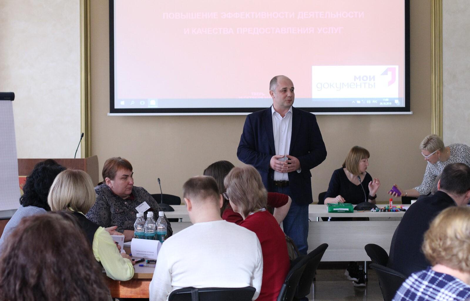 В Тверской области прошла стратегическая сессия для руководителей многофункциональных центров