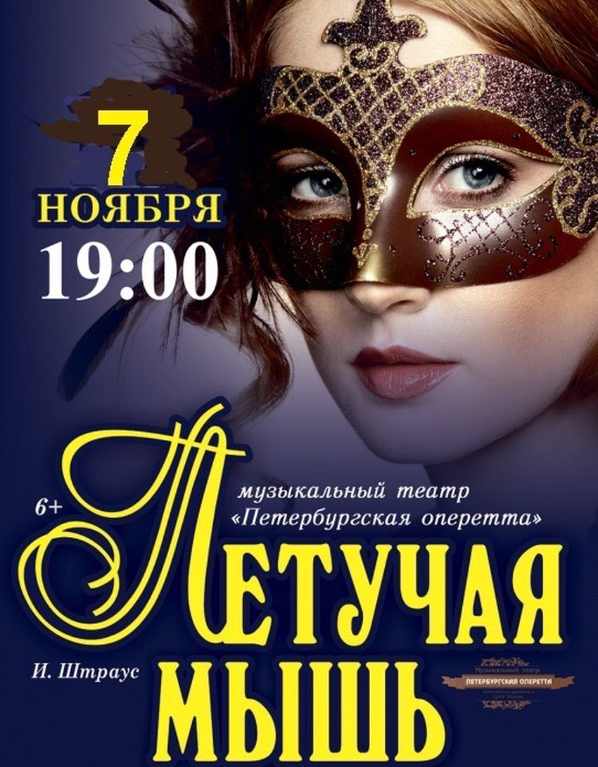 В Тверь приезжает музыкальный театр «Петербургская оперетта»