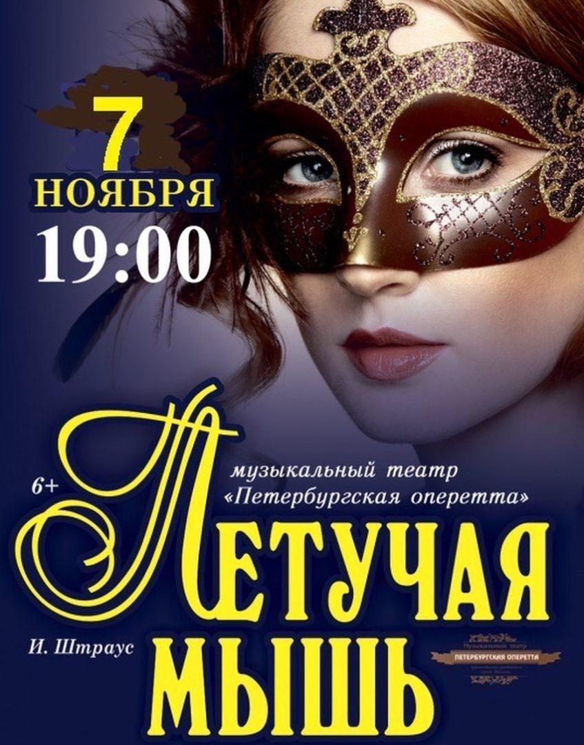 Звезды петербургской оперетты покажут в Твери «Летучую мышь»