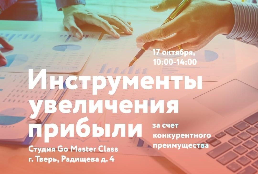 Тверских предпринимателей приглашают на бесплатный мастер-класс