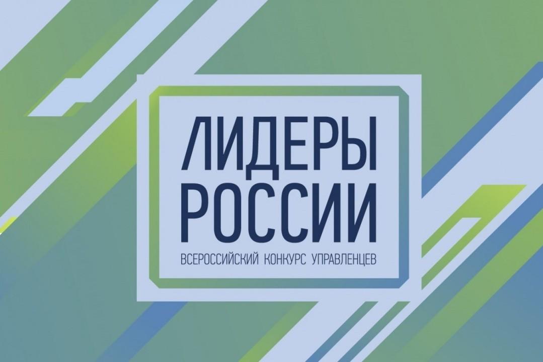 Заявки на конкурс «Лидеры России» отправили 1211 жителей Тверской области