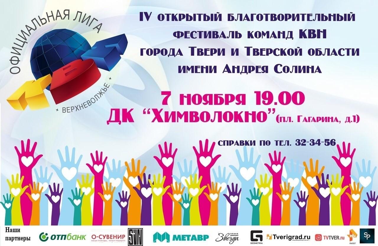 В Твери пройдет благотворительный фестиваль команд КВН имени Андрея Солина