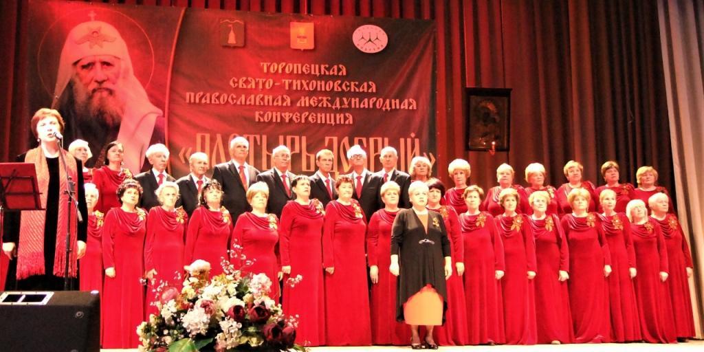 Ржевский хор выступил на открытии Свято-Тихоновской православной конференции «Пастырь добрый»