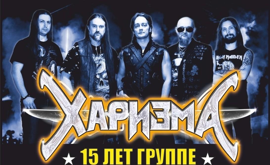 Московская группа Харизма выступит в Твери