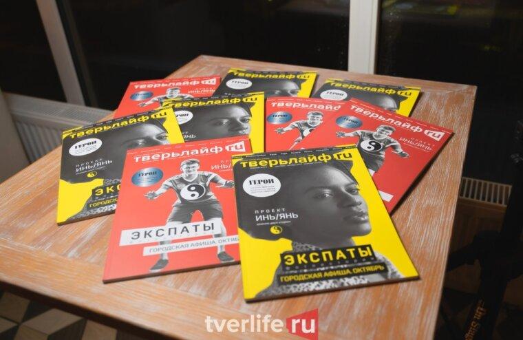 Выплаты к юбилею Победы, Ржевский мемориал и журнал Тверьлайф