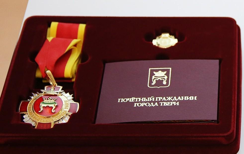 Почетному гражданину Твери теперь обязательно иметь государственные награды?