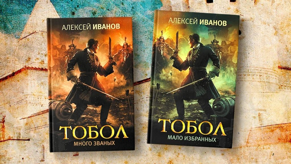 От «Тобола» до «Порога»:   5 лучших книг этого лета с Владиславом Толстовым