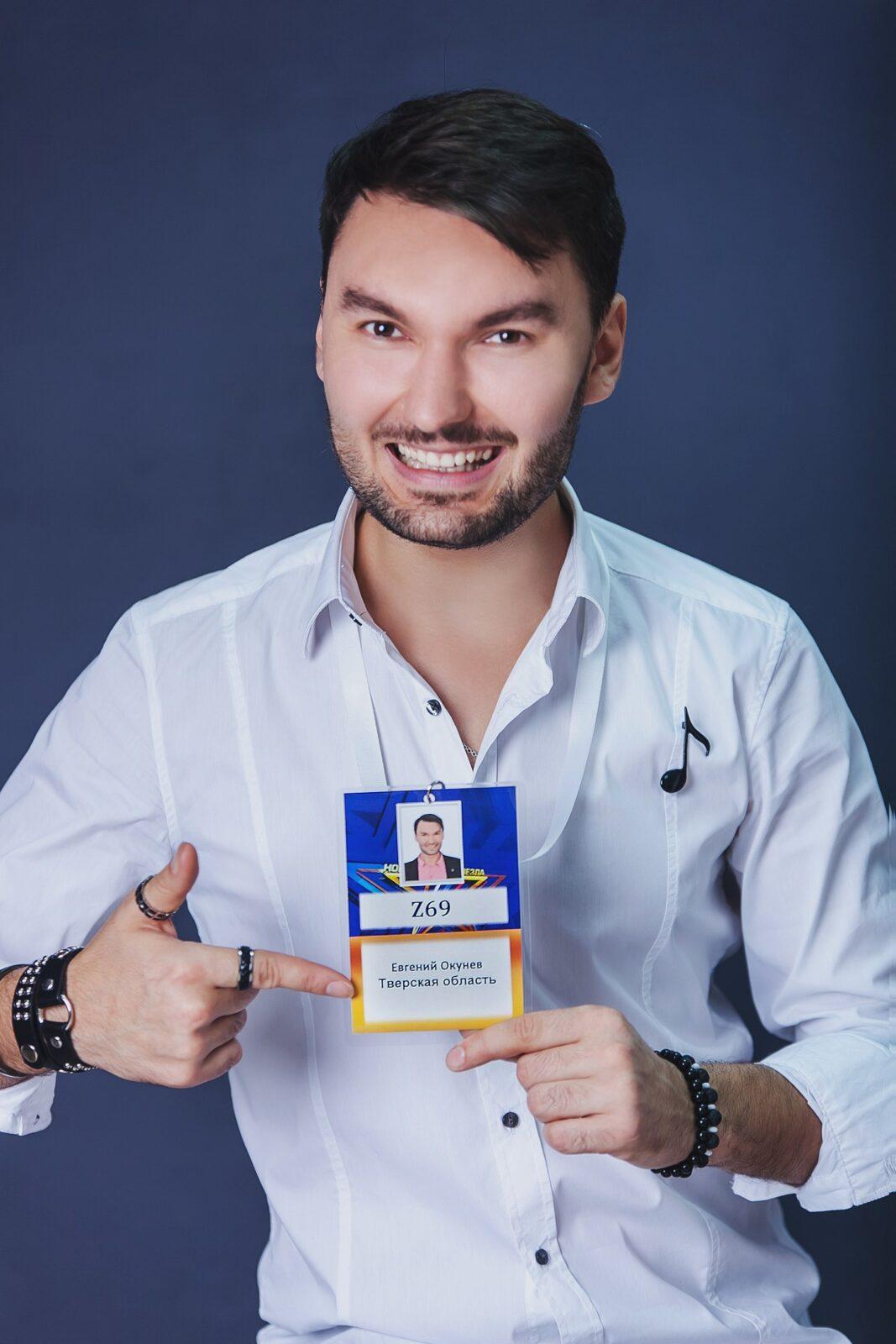 Евгений Окунев: Талант можно раскрыть на все 200 процентов